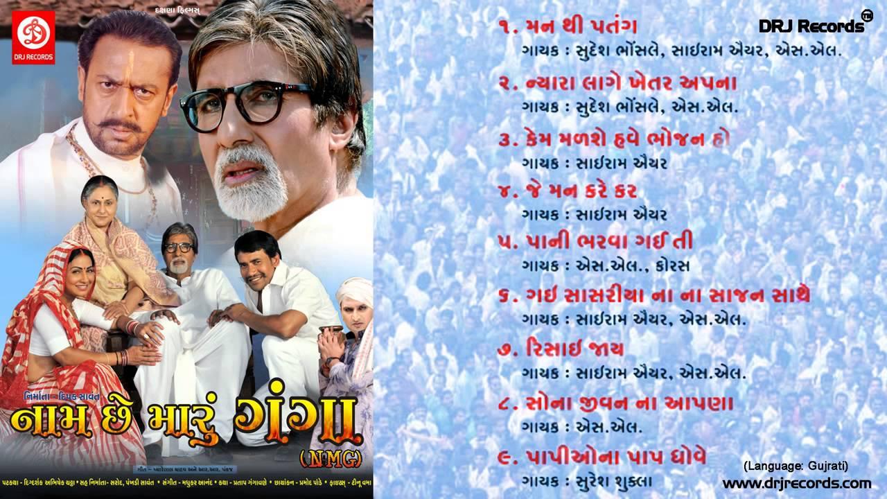 naam chhe maru ganga full movie