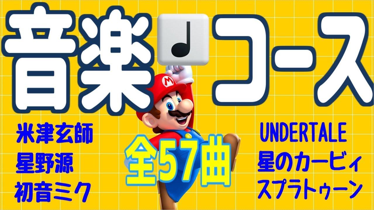 マリオ メーカー 音楽 コース 【マリオメーカー2】音楽が流れる演奏コースの作り方その2!演奏コー...