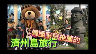 (Eng sub)#48韓國家庭推薦的濟州島旅行#Let me introduce you to JEJU Island