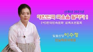 삼족오연합회 신축년 2…
