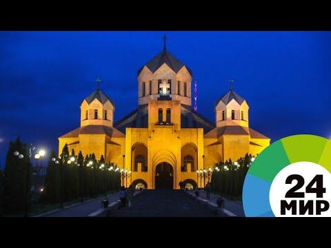 Верующие в Армении встретили Сочельник в храмах - МИР 24
