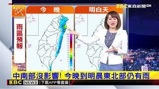 氣象時間 1090222 晚間氣象 東森新聞
