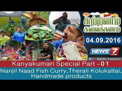 Sutralam Suvaikalam - Nanjil Naad Fish Curry, Therali Kolukattai, Handmade products