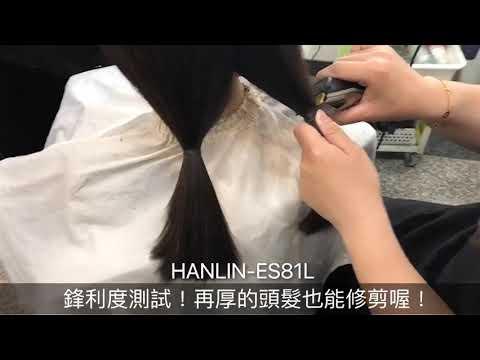 HANLIN ES81L 新手數位USB充電動理髮器 陶瓷刀頭 寵物貓狗毛小孩理髮剪 家庭兒童剪髮器 不卡毛電推剪剃頭刀