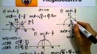 видео ГДЗ решебник по геометрии 7-9 класс Атанасян