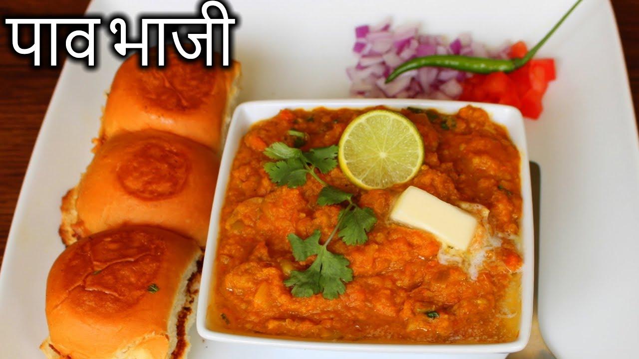 Pav Bhaji In Hindi Mumbai Style Pav Bhaji How To Make Pav Bhaji In Hindi Nehas Cookhouse Youtube