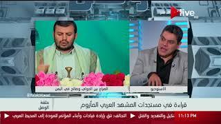 حلقة الوصل: قراءة حول تطورات الأوضاع في اليمن .. د. أحمد يوسف أحمد
