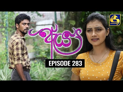 Download Aeya Episode 283    ''ඇය ''     22nd August 2021