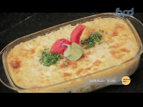 طاجن ارز بالجبنه والفراخ #اطبخيها_بسرعه  #فوود