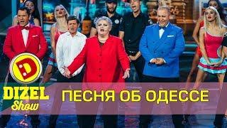Коротко об Одессе : Саакашвили, Лобода, Полиция и гей-парад   Дизель шоу Украина украина