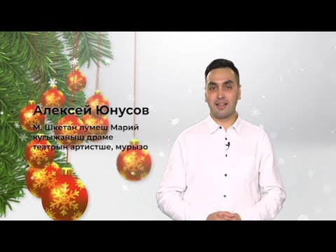 «Марий Эл ТВ»: новогодний спецвыпуск-2019. Ч.2.