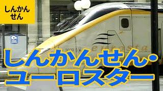 世界の新幹線・スーパー特急(6)ヨーロッパの新幹線・ユーロスター:ロンドン(イギリス)〜パリ(フランス)〜ブリュッセル(ベルギー)