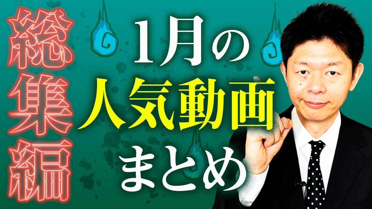 【1月の人気動画まとめ】2021年1月の再生回数上位 総集編『島田秀平のお怪談巡り』