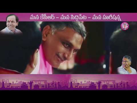 Special Song On Tanneeru Harish Rao  || THR SIDDIPET