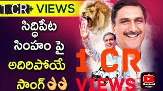 Special Song On Tanneeru Harish Rao     THR SIDDIPET//THR MEDIA