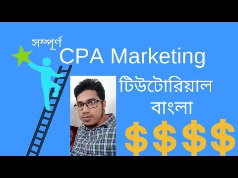 CPA Marketing a Complete Tutorial in Bangla thumbnail
