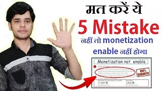 5 Mistake will Not Monetize Your Channel | Why Many Youtubers Monetization Not Enable [ HINDI ]