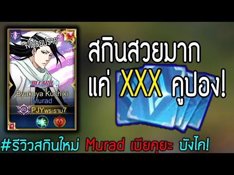 Rov x Bleach: รีวิว+สุ่ม Murad (Byakura เบียคุยะ) บังไค เซ็มบงซากุระ