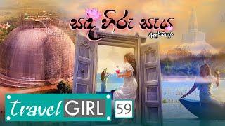 Travel Girl | Episode 59 | Sanda Hiru Seya - (2021-04-25) | ITN Thumbnail