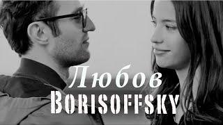 Смотреть клип Borisoffsky - Любов