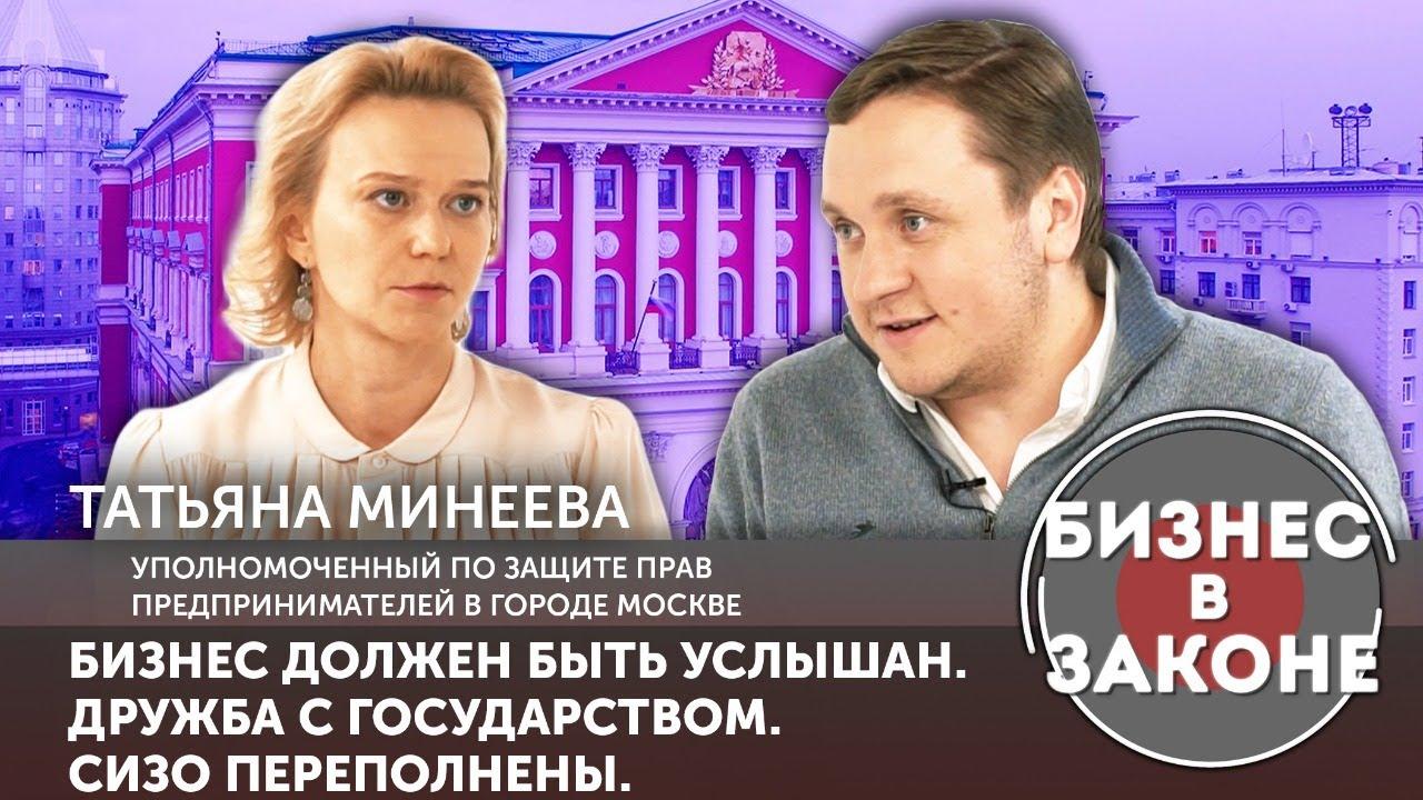 Татьяна Минеева: Бизнес должен быть услышан. Блокировки счетов. СИЗО переполнены