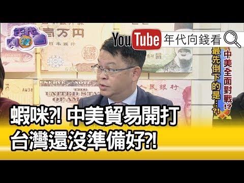 精彩片段》黃世聰:中美貿易戰一定會引爆?!【年代向錢看】