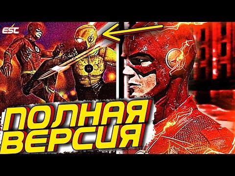 ПОЛНАЯ ВЕРСИЯ ИГРЫ ПРО ФЛЭША! Crisis On Earth One Full Game [Обзор \u0026 Прохождение] / Флэш   The Flash