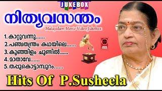 Hits Of P.Susheela # Old Malayalam Film Songs # Non Stop Malayalam Melody Songs