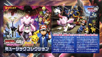 Team Robot In Pokemon Diancie Amp The Cocoon Of Destruction Youtube