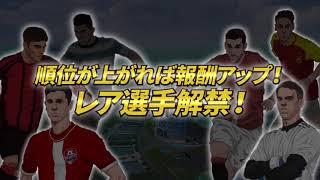 【公式PV】グローリーサッカー}