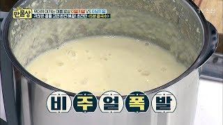 100% 실검! 고소하고 진한 콩물 초간단 레시피는?!…