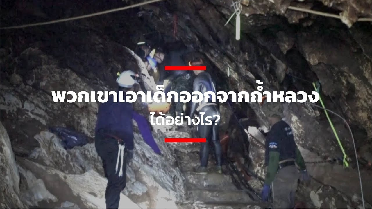 พวกเขาเอาเด็กออกจากถ้ำหลวงได้อย่างไร?