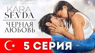 Черная любовь. 5 серия. Турецкий сериал на русском языке