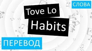 Скачать Tove Lo Habits Перевод песни На русском Слова Текст