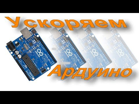 We accelerate Arduino more than 20 times!