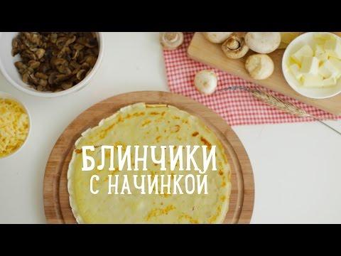Рецепт Блинчики с грибами и сыром Рецепты Bon Appetit