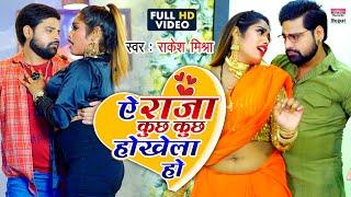 #VIDEO | Ye Raja Kuch Kuch Hokhela Ho| #RAKESH MISHRA | ए राजा कुछु कुछू हो खेला हो | BHOJPURI SONG