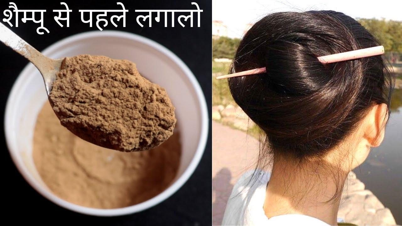 No-Shampoo, Best Hair Wash Remedy| पतले बालो को बनाएं घने,लम्बे व चमकदार|बालो का झड़ना रोके 15दिनो मे