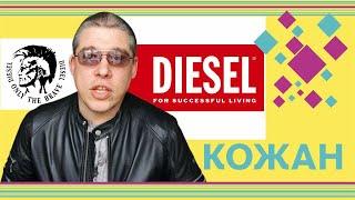 Diesel L-Sound кожаная куртка ОБЗОР // Men's leather jacket review