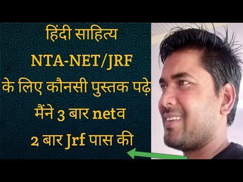 NET/JRF HINDI SUB. की तैयारी कैसे करें। हिंदी की कोनसी पुस्तकें पढे? Hindi NTA UGC NET JRF