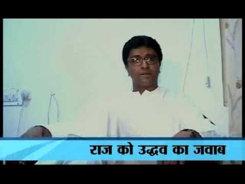 Raj Thackeray vs Uddhav Thackeray