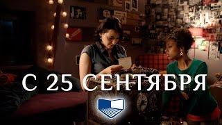 «Таймлесс 2: Сапфировая книга» — фильм в СИНЕМА ПАРК