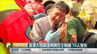 [中国财经报道]香港大榄隧道两辆巴士相撞 74人受伤| CCTV财经