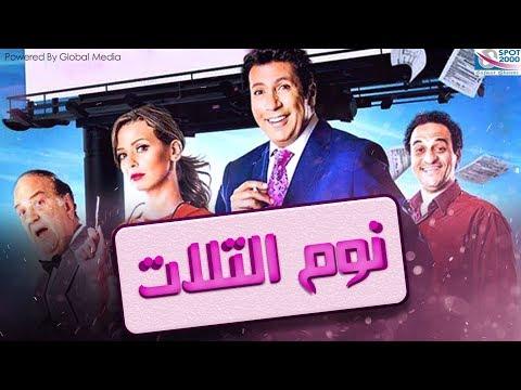 فيلم نوم التلات I بطولة هانى رمزى و ايمان العاصى Noom El Talat Movie I motarjam