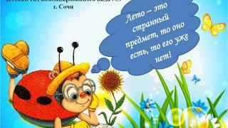 видео Презентация для детей