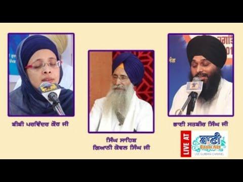 Exclusive-Live-Now-Gurmat-Kirtan-Samagam-From-Amritsar-Punjab-05-August-2020