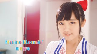 アイマリンプロジェクト 「Marine Bloomin'」MUSIC VIDEO URL:https://...