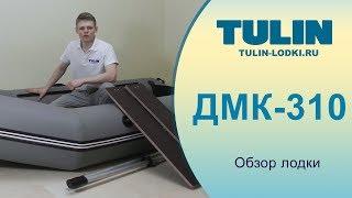 Обзор лодки ДМК-310 TULIN