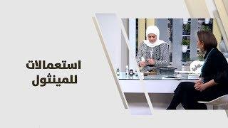 سميرة كيلاني - استعمالات للمينثول