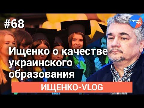 #Ищенко_влог №68: Почему
